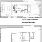 План квартиры после и до перепланировки